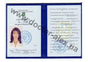 Сертифікат лікаря-спеціалістаСертифікат лікаря-спеціаліста
