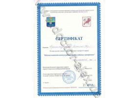 """Сертифікат Цикл лекцій """"Ведення пацієнтів високого ризику серцево-судинних захворювань"""""""