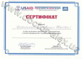 Сертифікат Навчальний курс з питань планування сім'ї та репродуктивного здоров'я