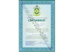 """Сертифікат """"Безперервний професійний розвиток сімейного лікаря та педіатра"""""""