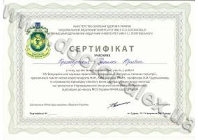 """Сертифікат """"Акутальні питання педіатрії"""""""
