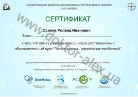 """Сертификат """"Гипогонадизм - управление проблемой"""""""