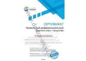 """Сертификат """"Правильный дифференциальный диагноз: опыт + искусство"""""""