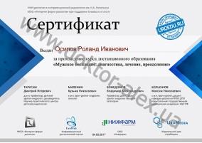 """Сертификат """"Мужское бесплодие: диагностика, лечение, преодоление"""""""