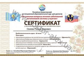 Сертификат о прохождении курса повышения квалификации