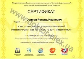 """Сертификат """"ДГПЖ ELITE 2014: Мировой опыт"""""""