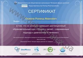 """Сертификат """"Энурез у детей - современные подходы к диагностике и лечению"""""""