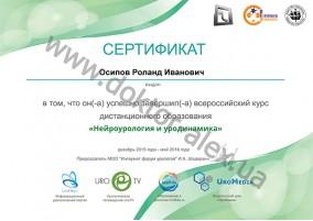 """Сертификат """"Нейроурология и уродинамика"""""""