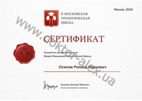 Сертификат Московской Урологической Школы