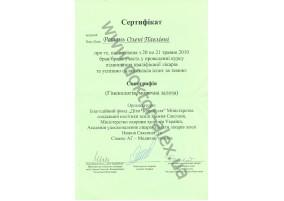 """Сертифікат Участь у проведенні курсу відвищення кваліфікації лікарів за темою: """"Сонографія (Гінекологія, молочна залоза)"""""""
