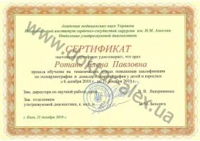 Сертификат Обучение на тематических курсах повышения квалификации по эхокардиографии и допплерэхокардиографии у детей и взрослых