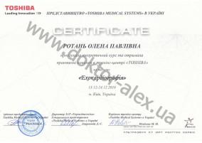 """Сертифікат Теоретичний курс та практични навички в тренінг-центрі """"TOSHIBA"""" за темою: """"Ехокардіографія"""""""