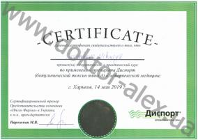 Сертификат о том, что прошла теоретический и практический курс по применению препарата Диспорт (ботулинический токсин типа А) в эстетической медицине