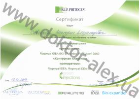 Сертификат о том что она прошла обучение по темам  «Биореволюметрия»  препаратами: Regenyal IDEA BIO-Expander, IAL-System DUO;  «Контурная пластика»  препаратами: Regenyal IDEA, Regenyal IDEA lips