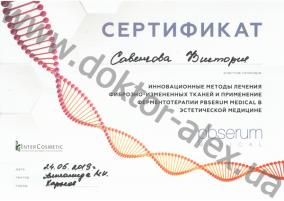 """Сертификат """"Инновационные методы лечения фиброзно-измененных тканей и применение ферментотерапии pbserum medical в эстетической медицине"""""""