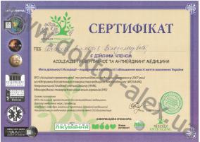 СертифІкат члена асоціації превентивної та антиейджинг медицини