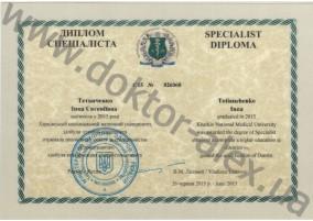 Сертификат врача специалиста