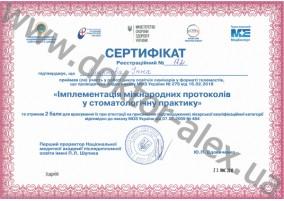 Сертіфікат Імплементація міжнародних протоколів в стоматологічну практику