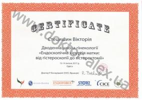 """Сертифікат """"Ендоскопічна хірургія матки: від гістероскопії до гітеректомії"""""""