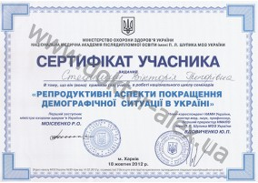 """Сертифікат """"Репродуктивні аспекти покращення демографічної ситуації в Україні"""""""
