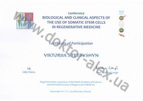 """Сертифікат """"Біологічні та клінічні аспекти використання соматичних стовбурових клітин у регенеративній медицині"""""""
