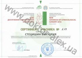 """Сертифікат """"Нові досягнення гінекологічної хірургії 2016"""""""