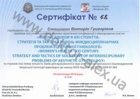 """Сертифікат """"Жіноче здоров`я XXL століття. Стратегія та тактика рішень міждисциплінарних проблем стетичної гінекології"""""""
