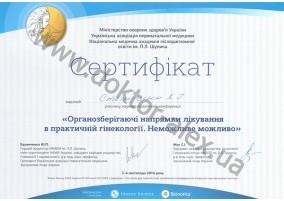 """Сертифікат """"Органозберігаючі напрямки лікування в практичній гінекології. Неможливе можилво"""""""