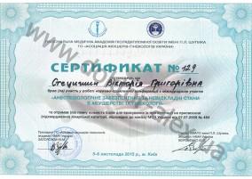 """Сертифікат """"Анастезіологічне забезпечення та невідкладні стани в акушерстві та гінекології"""""""
