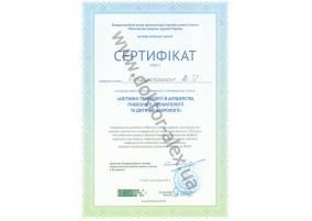 """Сертифікат """"Клітинні технології в акушерстві, гінекології, неонатології та дитячій неврології"""""""