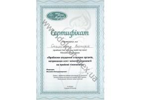 """Сертифікат """"Проблеми опущення статевих органів, нетримання сечі і жіночої сексології на прийомі гінеколога"""""""