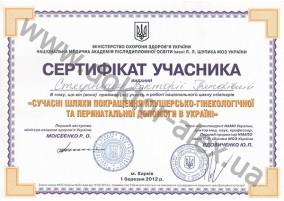 """Сертифікат """"Сучасні шляхи покращення акушерського-Гінекологічногої та перинатальної допомоги в Україні"""""""