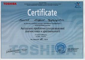 """Сертифікат Участь в роботі науково-практичної конференції з міжнародною участю """"Актуальні проблеми ультразвукової діагностики в урогінекології"""""""