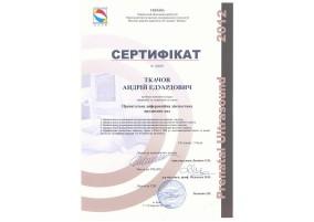 """Сертифікат Навчання на курсі """"Пренатальна диференційна діагностика вроджених вад"""""""